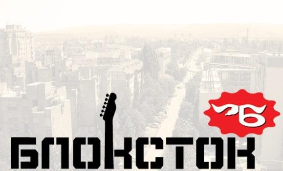 blokstok festival novi sad